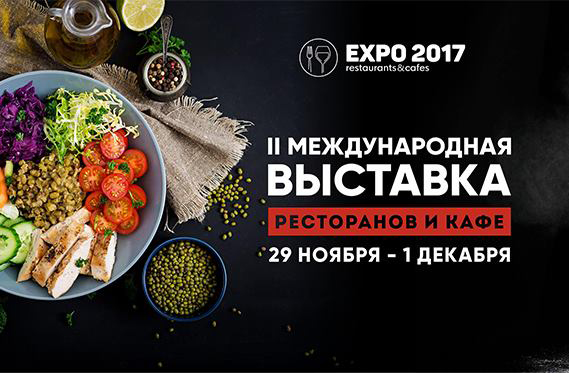 Компания ООО «AVS AGRO VATANPARVAR» стала участником EXPO Restaurants & Cafes