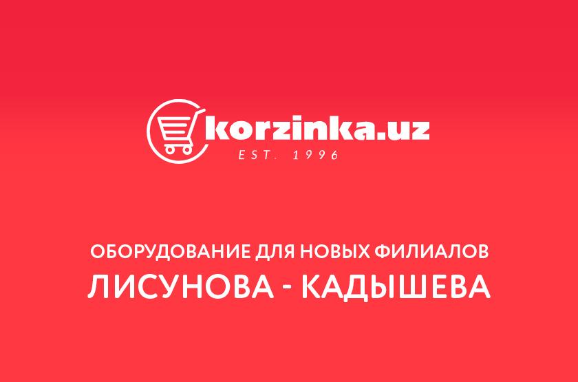 Компания ООО «AVS AGRO VATANPARVAR» поставила оборудование в Korzinka.uz