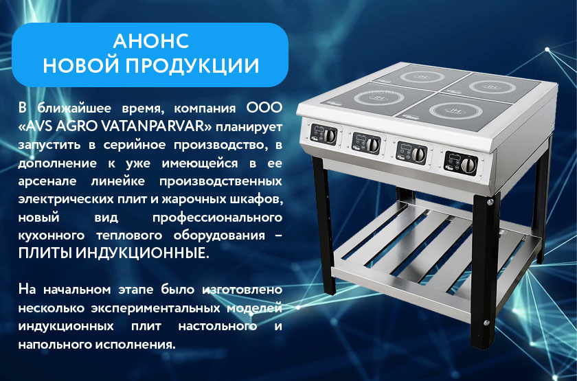 Компания ООО «AVS AGRO VATANPARVAR» объявляет анонс новой продукции.