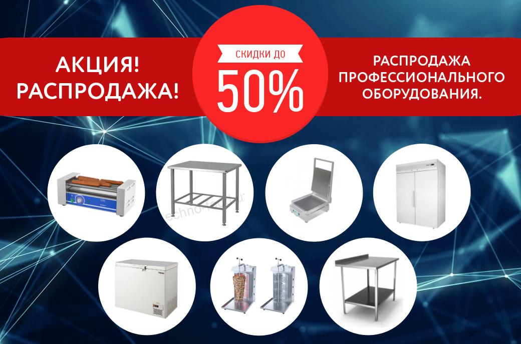 Компания ООО «AVS AGRO VATANPARVAR» объявляет грандиозные Скидки до 50%